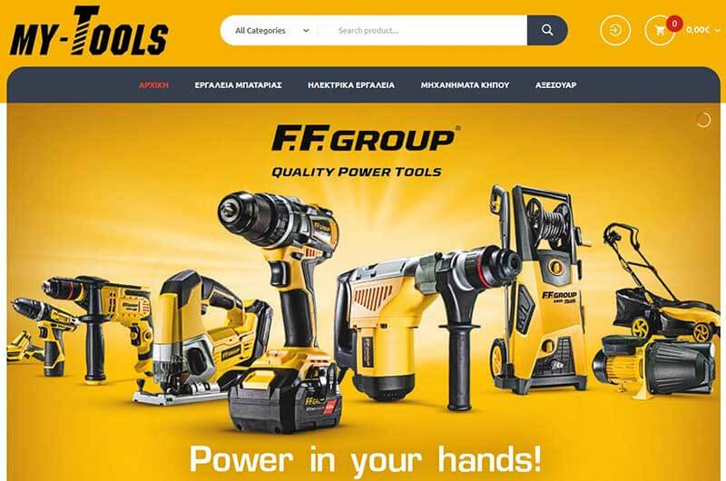 my-tools ergaleia