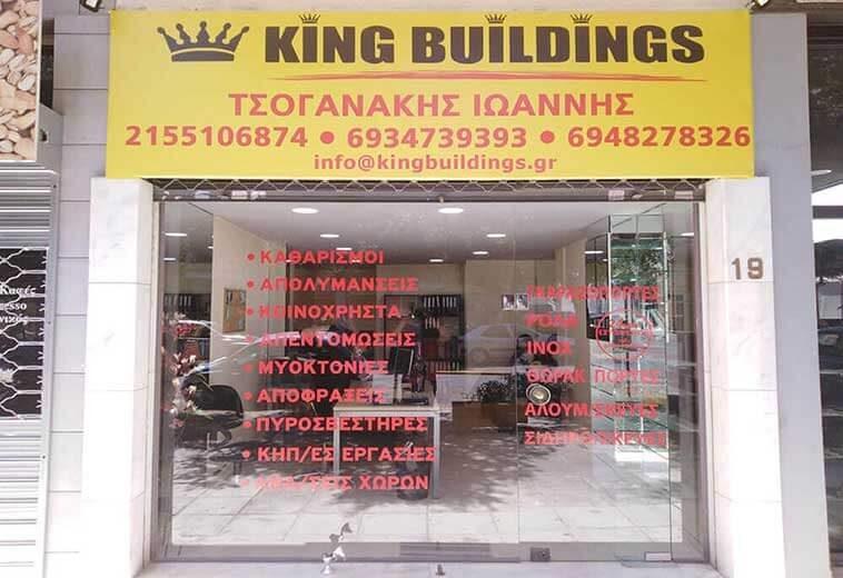 tampela king buildings apo to istoselida.pro